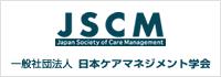 一般社団法人 日本ケアマネジメント協会