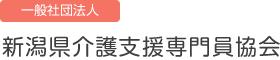 一般社団法人 新潟県介護支援専門員協会